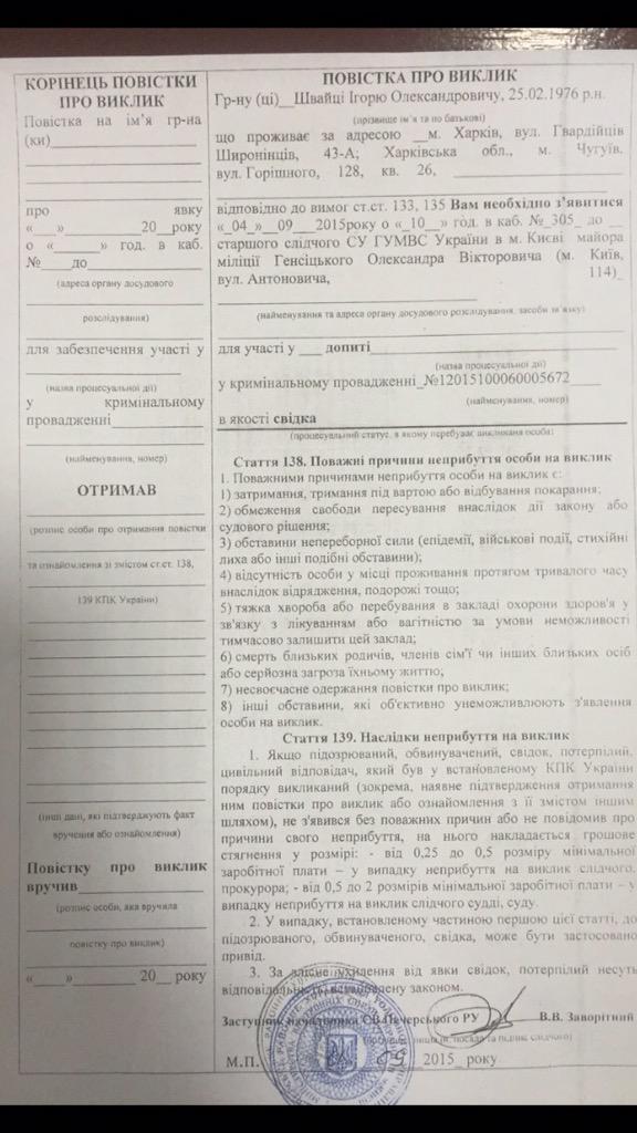 """""""Свободівця"""" Швайку викликали на допит через СМС (ФОТО) - фото 1"""