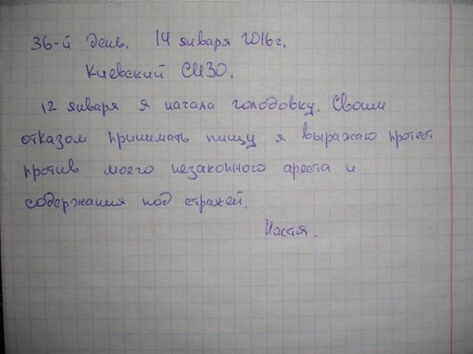 Арештована в Києві російська опозиціонерка оголосила голодування - фото 1