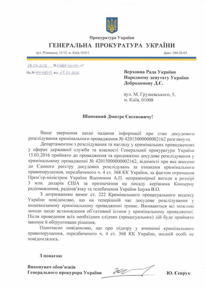 ГПУ запідозрила Яценюка у хабарі на  мільйони, - нардеп (ДОКУМЕНТ) - фото 1