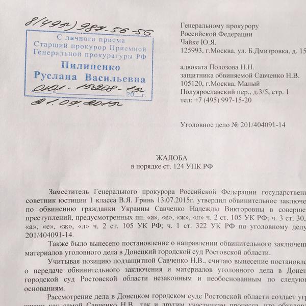 Адвокати оскаржили рішення судити Савченко в Донецьку - фото 1