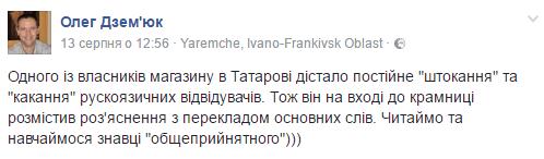 Прикарпатський підприємець придумав, як навчити туристів базовій українській - фото 1