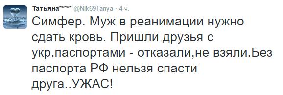 У Криму медики відмовилися рятувати чоловіка через українських паспорт - фото 1