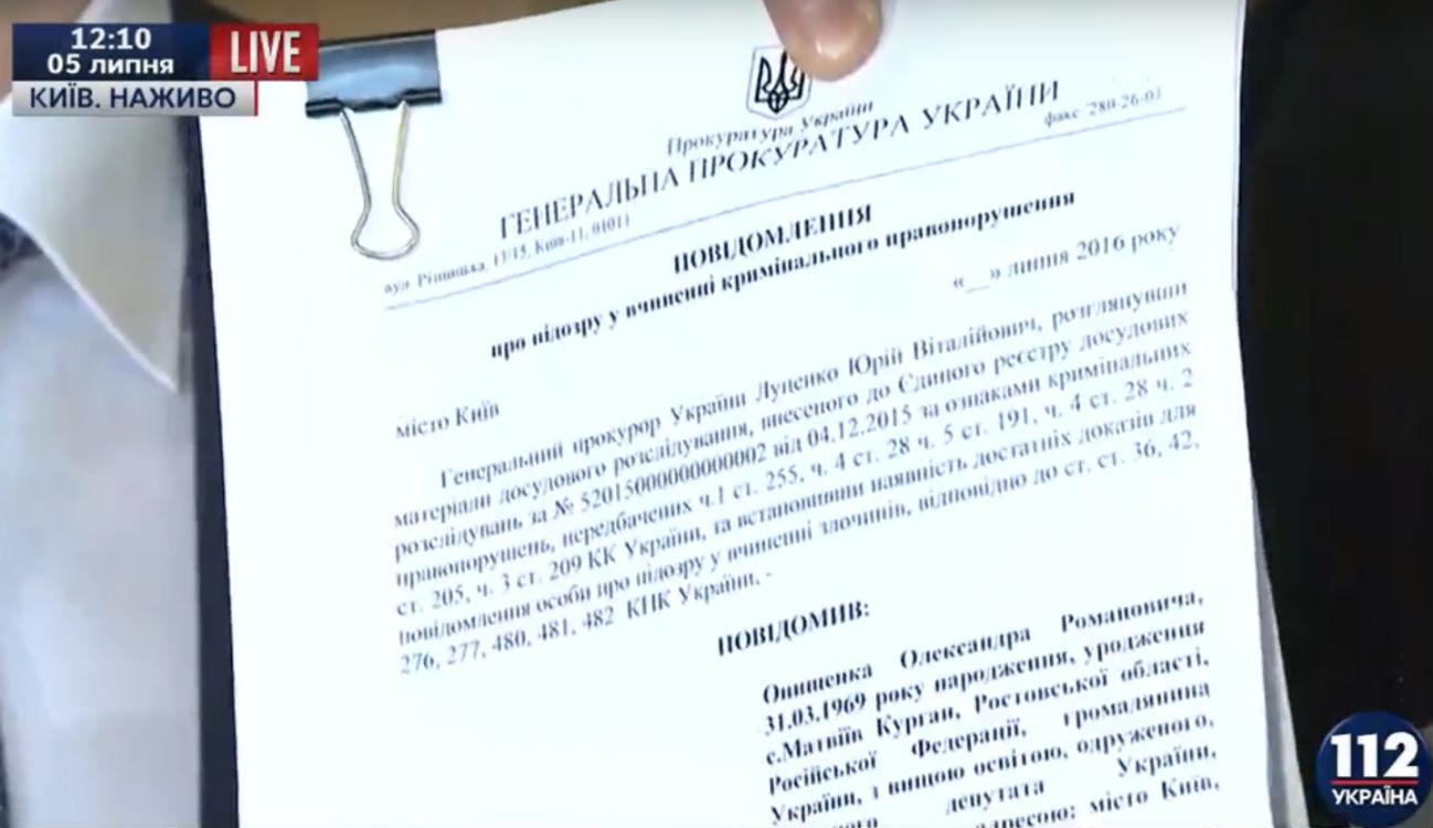 Луценко показав підозру Онищенку (ФОТО) - фото 1