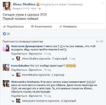 Покемони вже в Україні: Як люди божеволіють через монстриків - фото 5