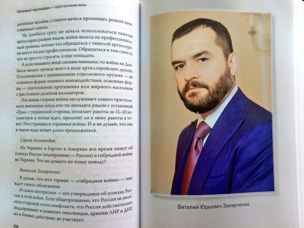 У соцмережах висміяли книгу Захарченко - фото 8