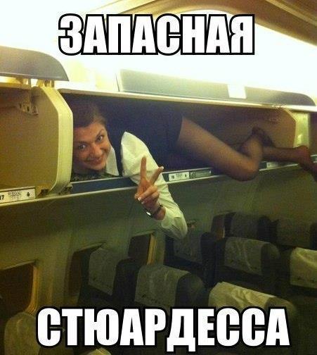Супервумен, яка спить з багажем: ТОП-10 приколів про стюардес - фото 5