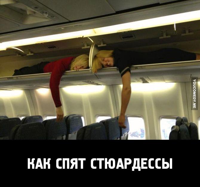 Супервумен, яка спить з багажем: ТОП-10 приколів про стюардес - фото 4