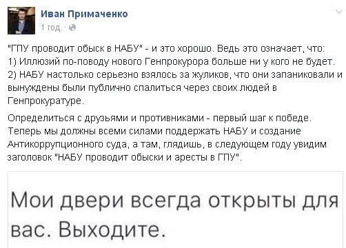"""Підручник """"Від Адама до Путіна"""" і Луценко-мафіозі - фото 12"""