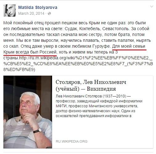 """Шеф-редактор """"Інтера"""" заявила, що Крим завжди був Росією - фото 1"""