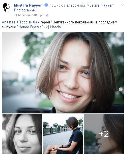 Хто така діджей з Донецька, на яку Лещенко проміняв Заліщук - фото 3
