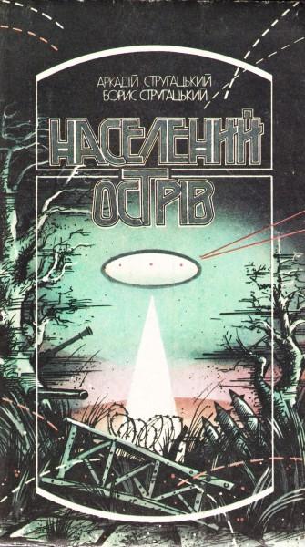 ТОП-8 російських книг, які можуть заборонити на Росії - фото 4