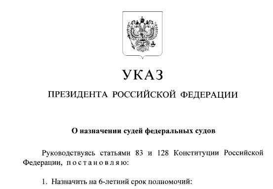 Путін підвищив суддю Савченко (ДОКУМЕНТ) - фото 1