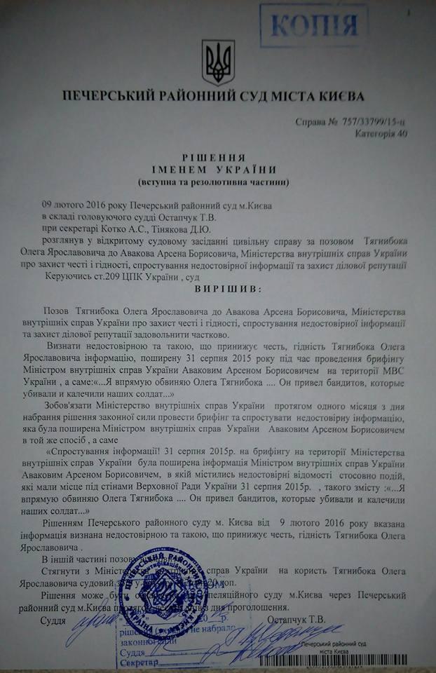 Суд визнав брехнею звинувачення Тягнибока у бійні під Радою. І оштрафував Авакова (ДОКУМЕНТ) - фото 1