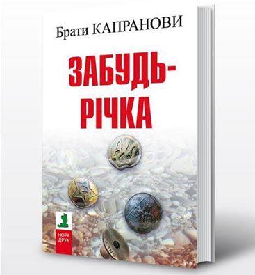 ТОП-5 українських книжкових новинок цієї весни - фото 1