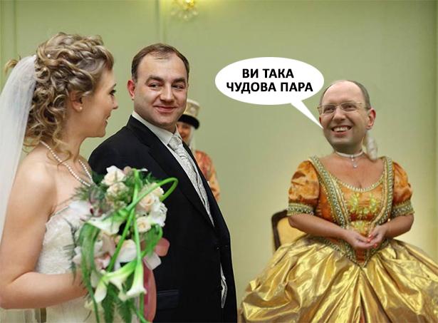 """Навіщо Яценюк потрібний на """"онлайн"""" весіллі в Дніпропетровську (ФОТОЖАБИ) - фото 7"""