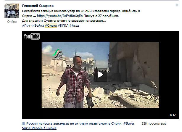 Соцмережі про війну Путіна в Сирії - фото 9