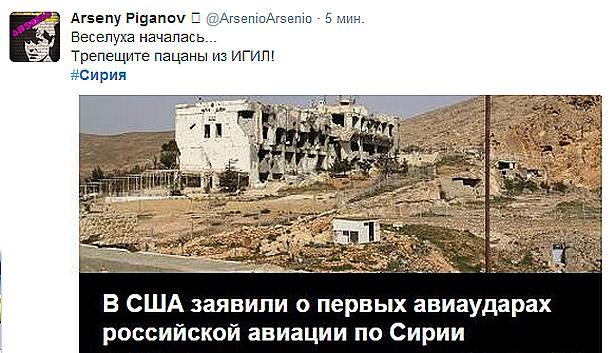 Соцмережі про війну Путіна в Сирії - фото 3