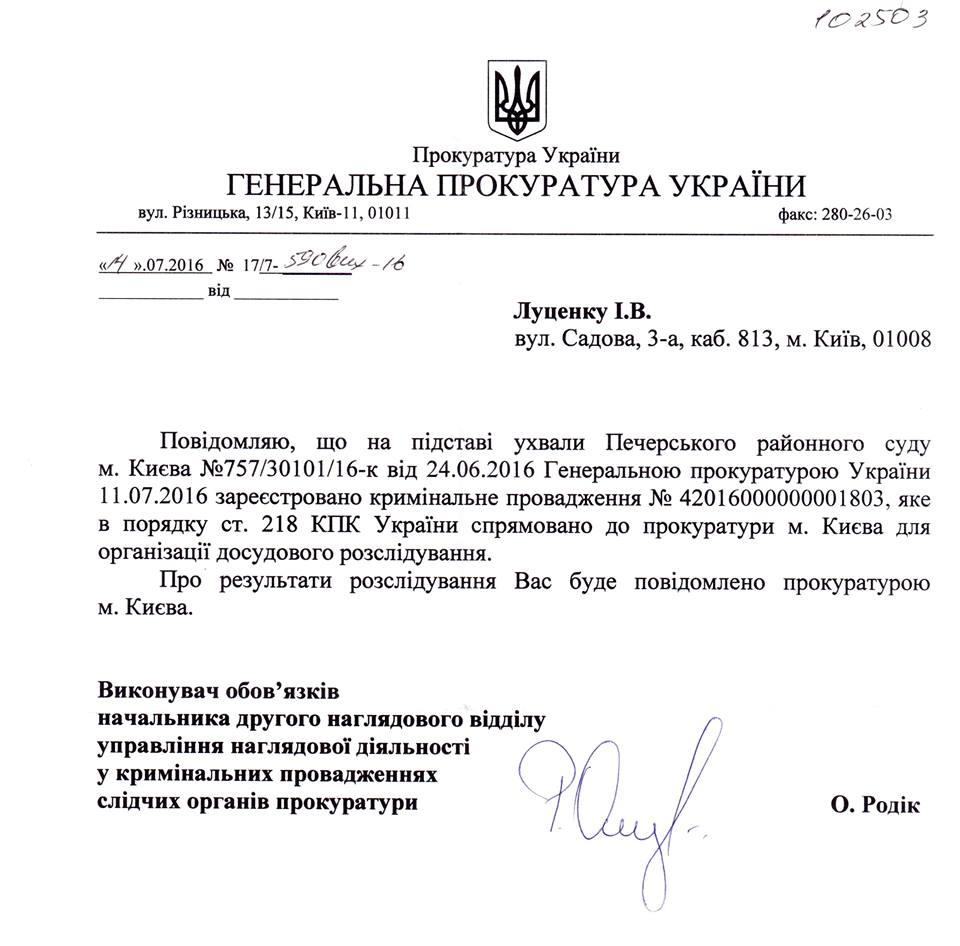 ГПУ відкрила справу щодо Ситника, - журналіст - фото 1