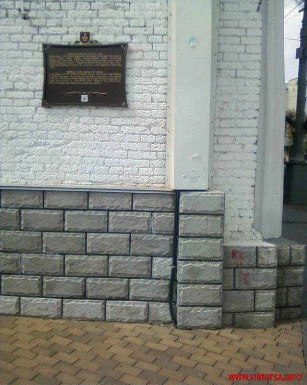 У Вінниці історичні будівлі позначили табличками - фото 1