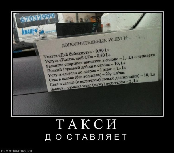 ТОП-10 цікавинок і приколів про таксі - фото 6
