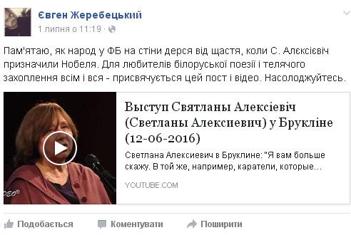 Чи справді Алексієвич продалася Путіну - фото 4