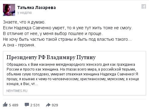Як Савченко об'єднала російських лібералів - фото 4