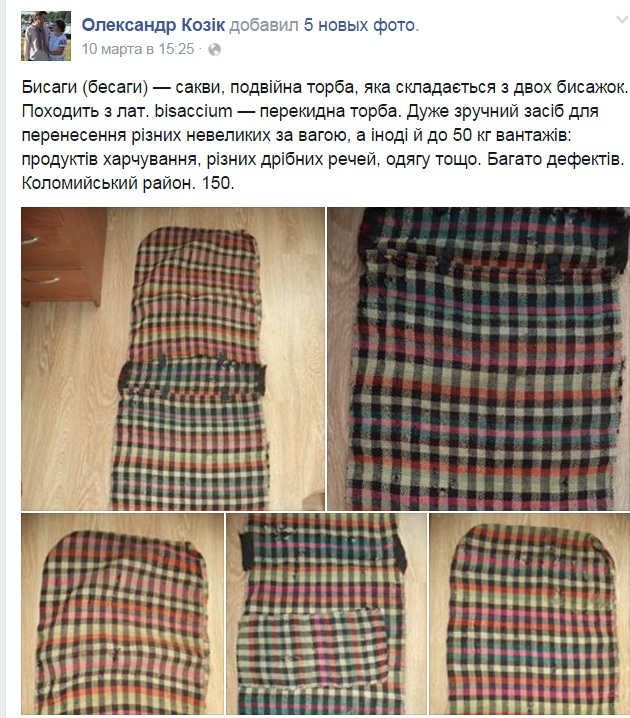 Нова українська мода: сторічна вишиванка з чужого плеча - фото 15