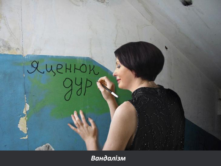 За шо ще можуть оштрафувати Терезу Яценюк (ФОТОЖАБИ) - фото 3