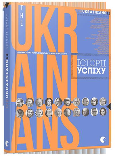 Форум видавців у Львові: Топ-20 книжкових прем'єр - фото 19