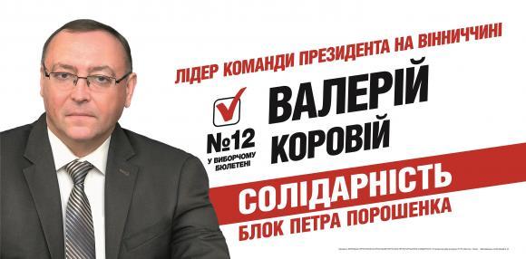 Голова Вінницької ОДА Коровій вийшов з партії Порошенка - фото 1