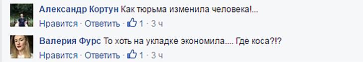 Тимошенко в новому образі: Марія Деві Христос чи гламурна краля (ФОТОЖАБИ) - фото 5