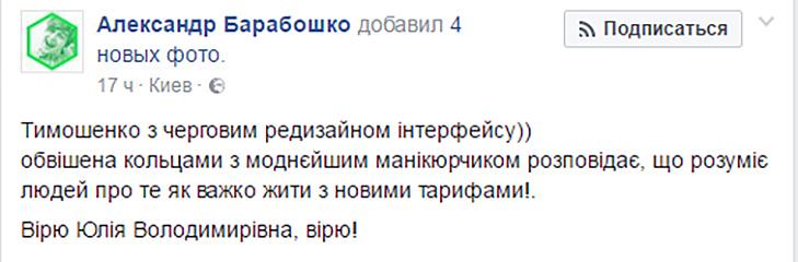 Тимошенко в новому образі: Марія Деві Христос чи гламурна краля (ФОТОЖАБИ) - фото 13