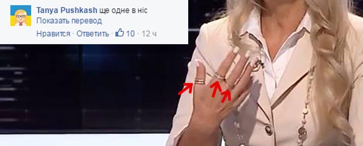 Тимошенко в новому образі: Марія Деві Христос чи гламурна краля (ФОТОЖАБИ) - фото 4