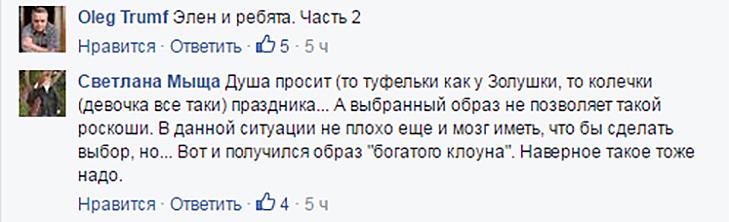 Тимошенко в новому образі: Марія Деві Христос чи гламурна краля (ФОТОЖАБИ) - фото 3