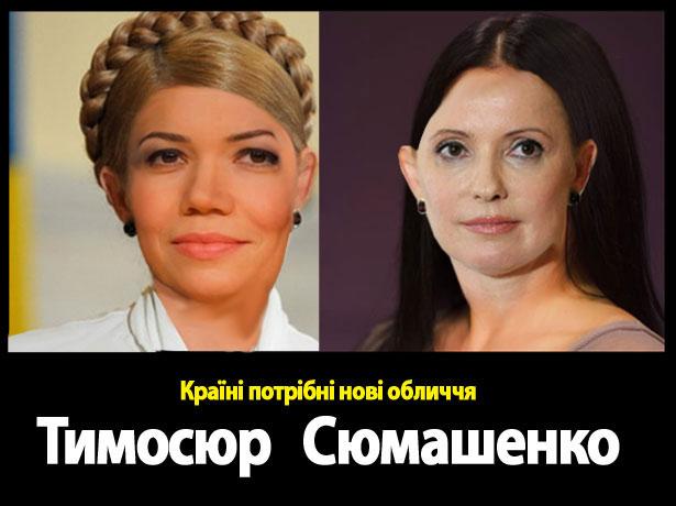 Українській політиці потрібні нові обличчя (ФОТОЖАБИ) - фото 4