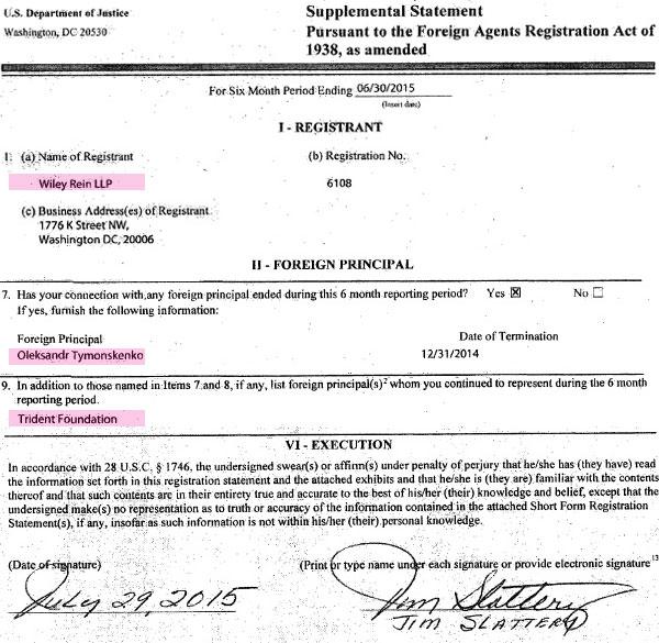 Нардеп звинуватив Тимошенко в нелегальній піар-компанії за кордоном (ДОКУМЕНТИ) - фото 1