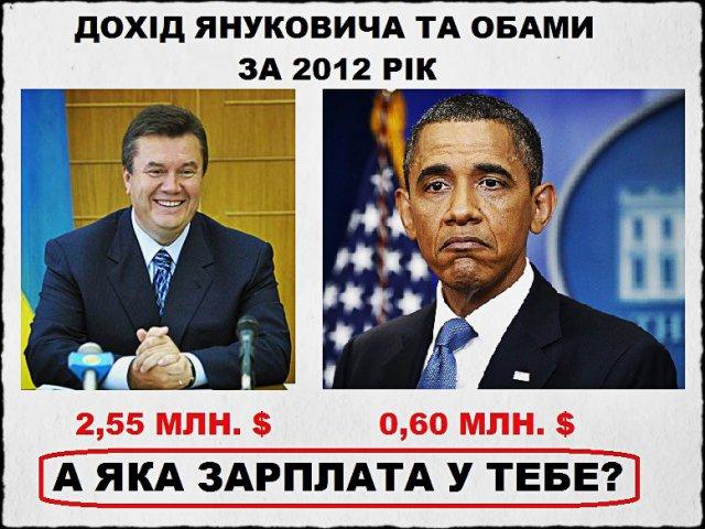 Янукович (ФОТОЖАБИ) - фото 4