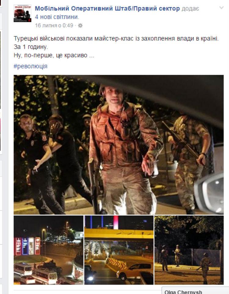 """Як """"Правий сектор"""" вихваляв """"красивий переворот"""" у Туреччині (ФОТО) - фото 1"""