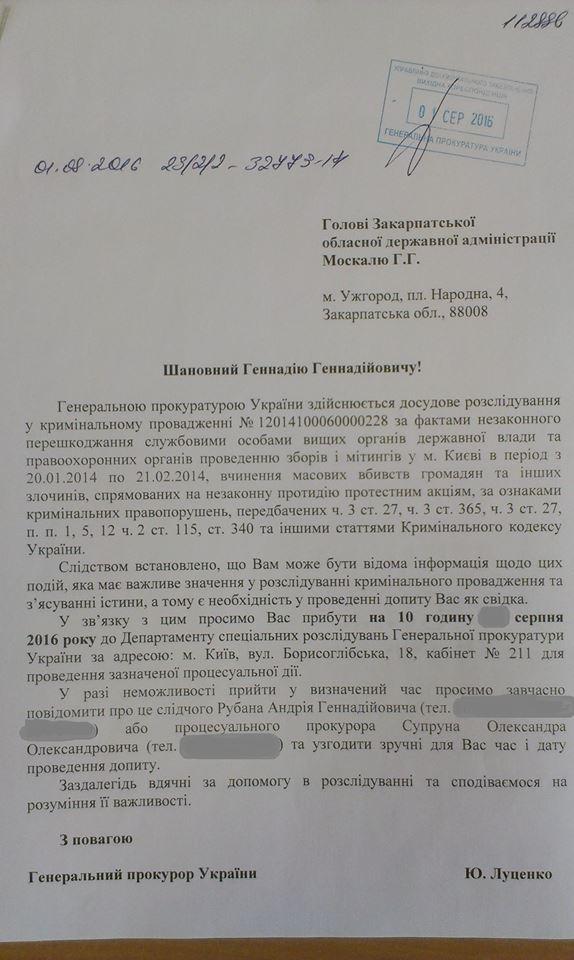 У ГПУ показали повістки на допит Порошенку, Кличку і Парубію - фото 1
