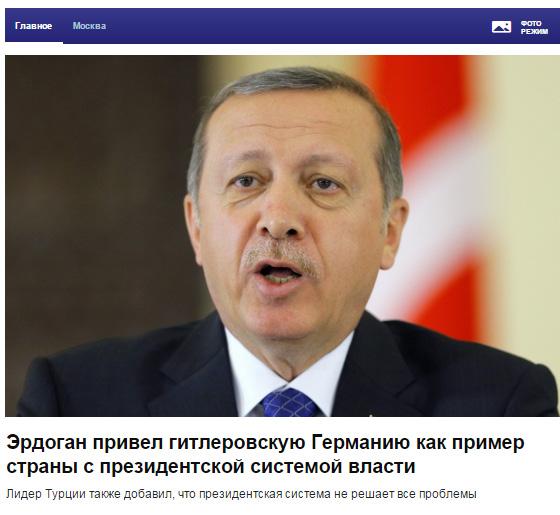 На Росії роздувають скандал через слова Ердогана про Гітлера - фото 2