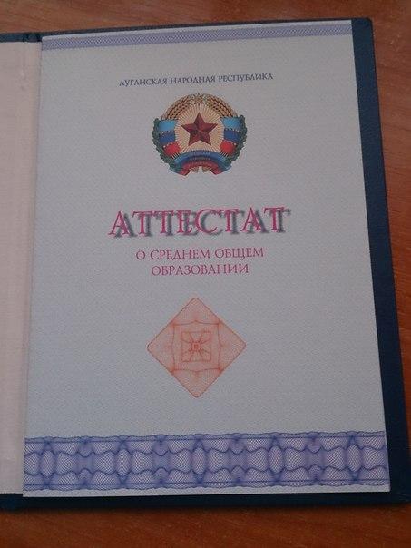 """Випускникам шкіл в """"ЛНР"""" видали атестати з помилками - фото 2"""