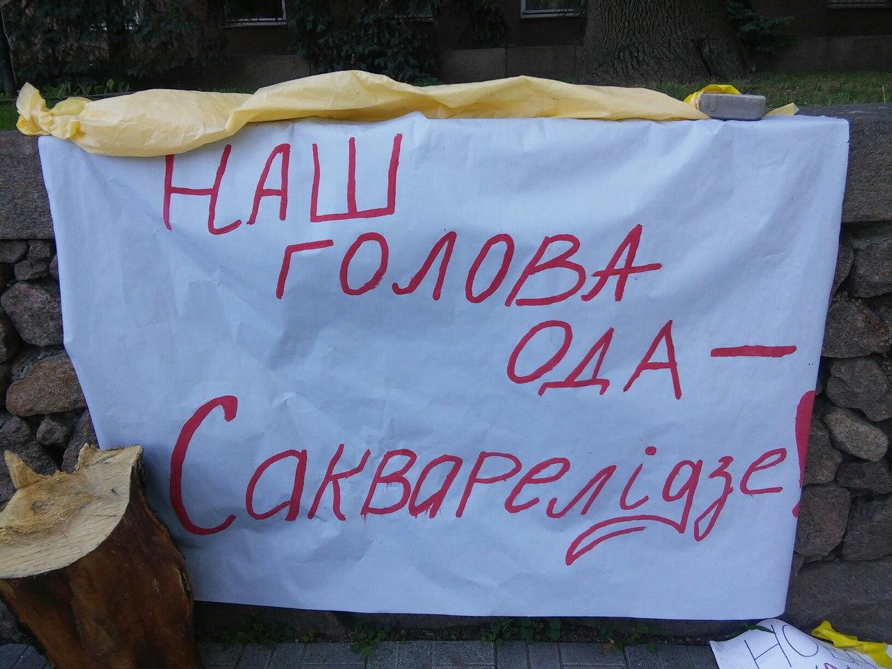 Миколаївські активісти вимагають призначити голову ОДА протягом тижня - фото 1
