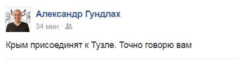 Як соцмережі тролять Крим, який приєднали до Ростова-на-Дону - фото 3