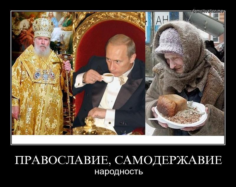День скрєп на Росії: ТОП-14 трешевих уявлень про цінності (18+) - фото 13