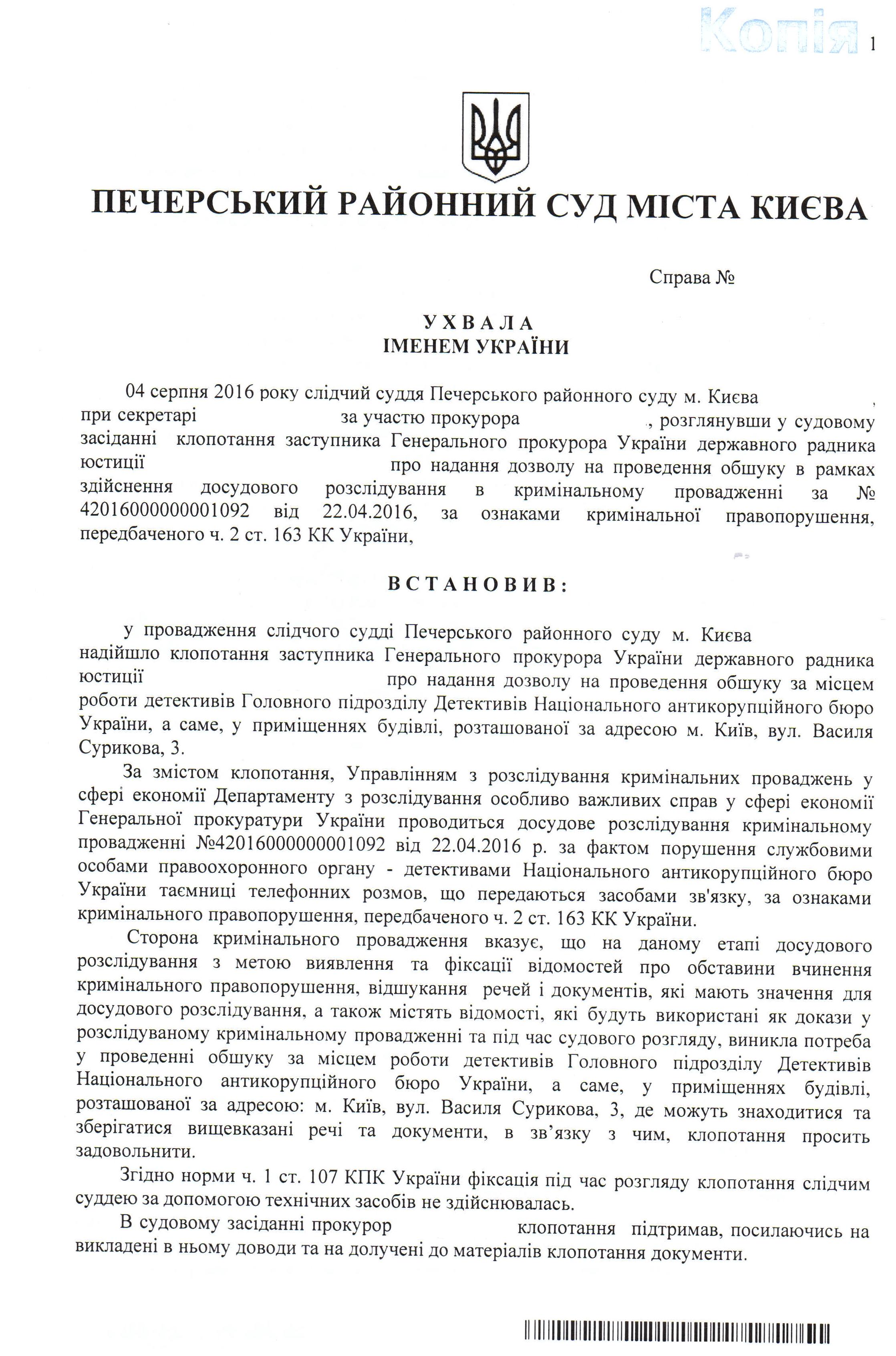 У НАБУ вважають незаконними обшуки, проведені людьми Луценка (ДОКУМЕНТ) - фото 1