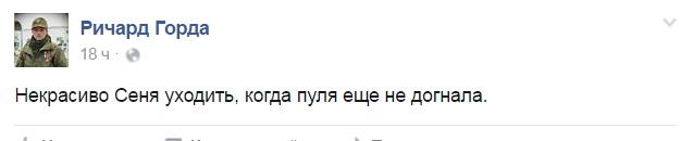 Як бійці АТО відреагували на відставку Яценюка - фото 6