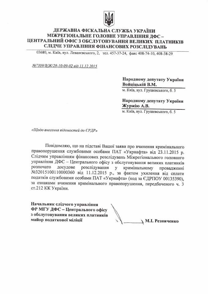 """Фіскали відкрили справу проти посадовців """"Укрнафти"""" за несплату боргів - фото 1"""
