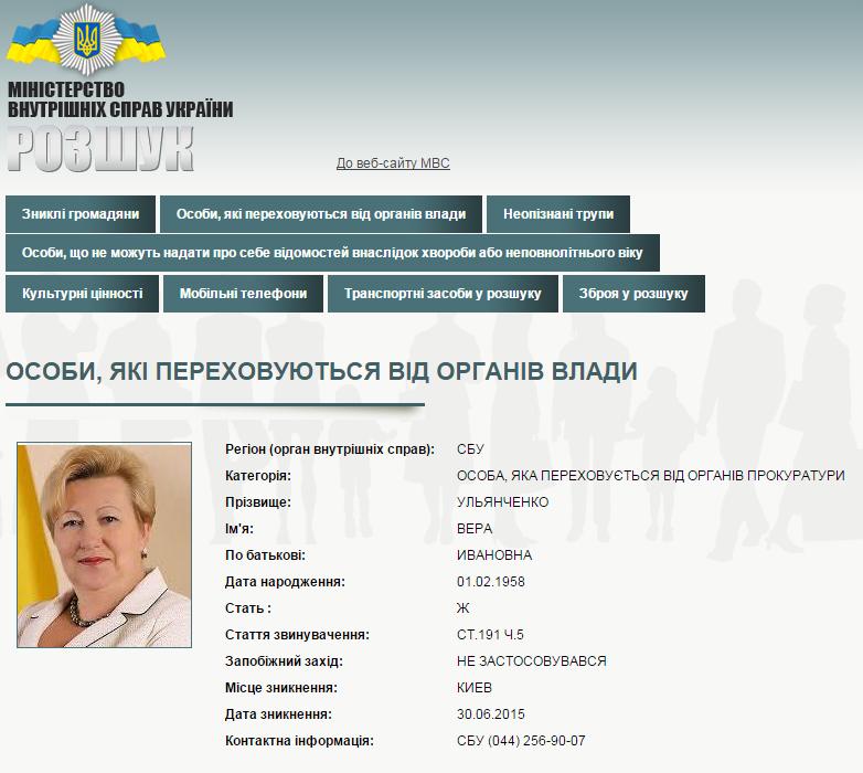 СБУ оголосила в розшук екс-голову секретаріату Ющенка  - фото 1