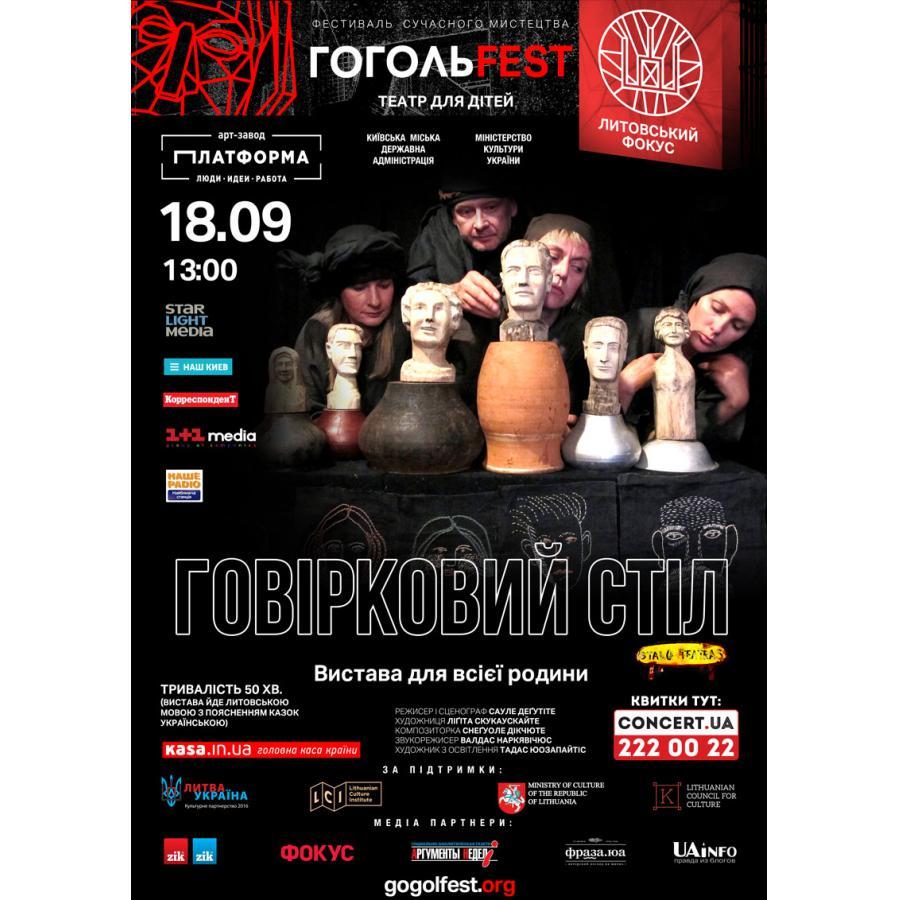ТОП-7 мистецьких подій ГОГОЛЬFEST - фото 3