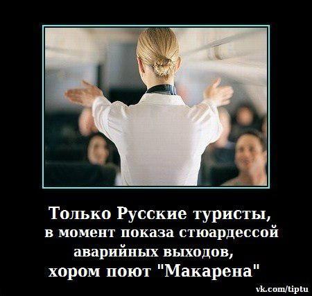 Пити і хамити: ТОП-11 приколів про російських туристів - фото 6